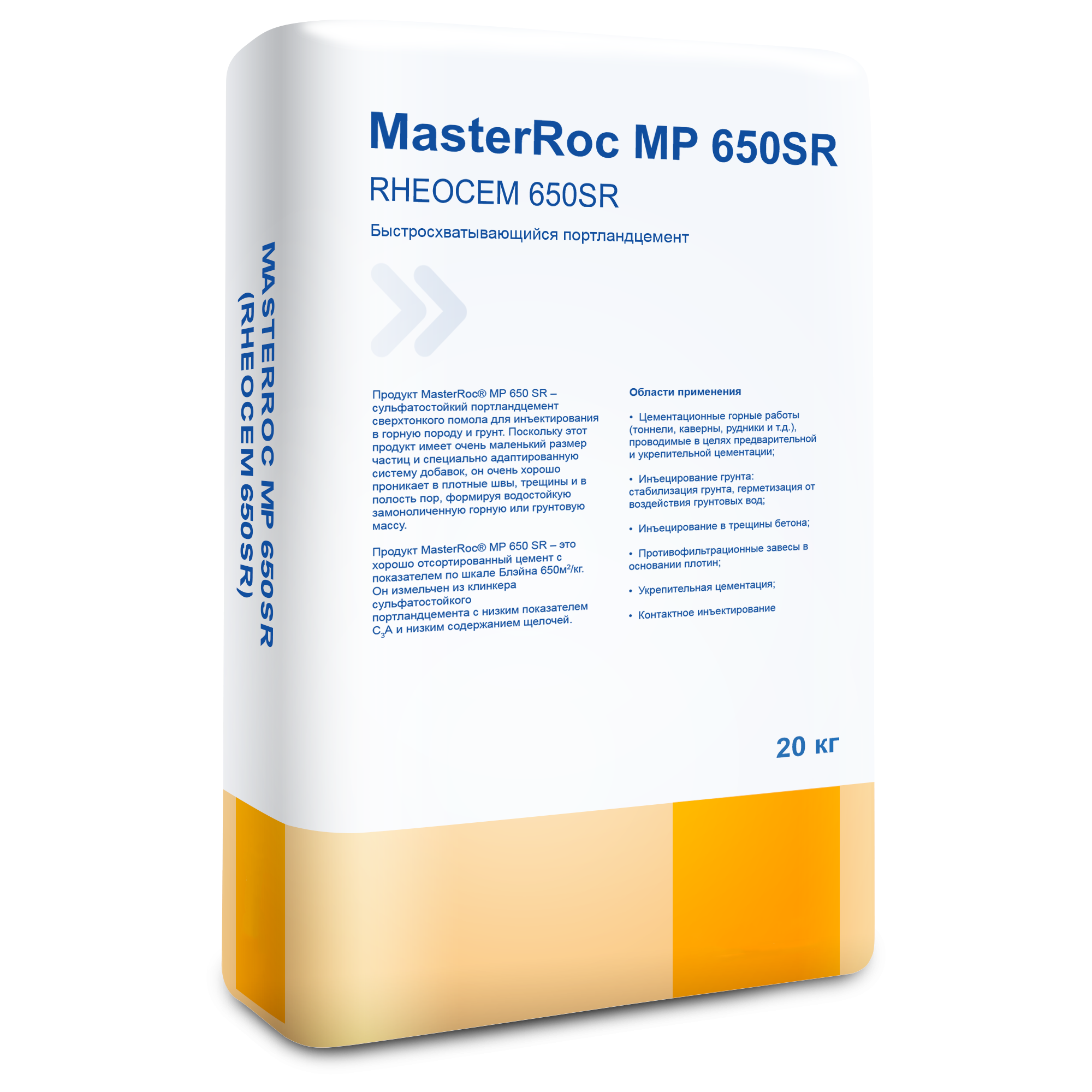 MasterRoc MP 650SR